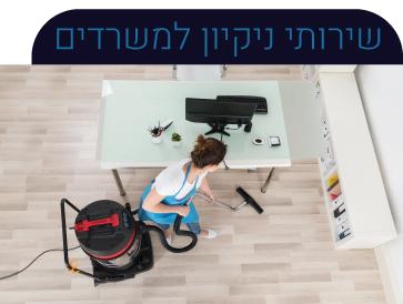 שירותי ניקיון למשרדים