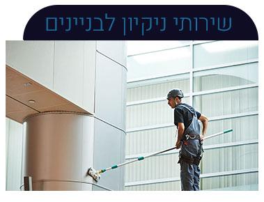 כפתורשירותי-נקיון-לבניינים